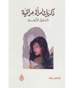 ذكريات امرأة عراقية