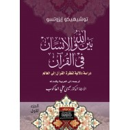 بين الله والإنسان في القرآن