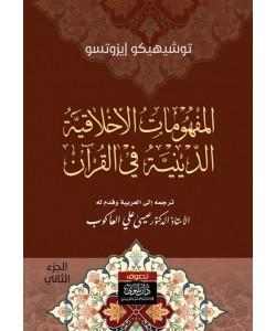المفهومات الأخلاقية الدينية في القرآن
