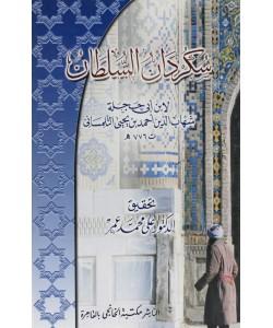 سكردان السلطان