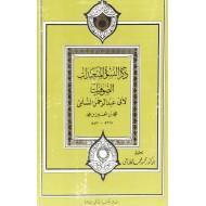 ذكر النسوة المتعبدات الصوفيات