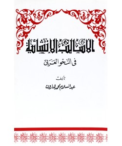 الأساليب الإنشائية في النحو العربي