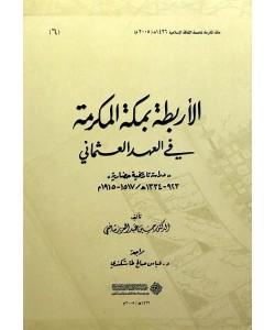 الأربطة بمكة المكرمة في العهد العثماني