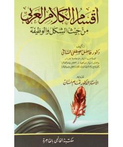 أقسام الكلام العربي من حيث الشكل والوظيفة