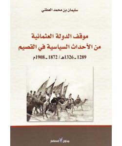 موقف الدولة العثمانية من الأحداث السياسية في القصيم