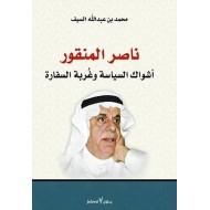 ناصر المنقور أشواك السياسة وغربة السفارة