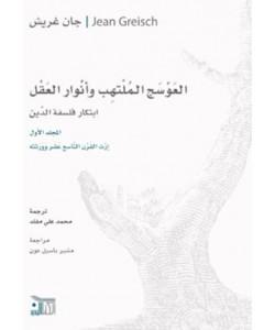 العوسج الملتهب وأنوار العقل ابتكار فلسفة الدين 1/4