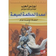 لورنس العرب