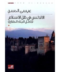 الأندلس في ظل الإسلام تكامل البناء الحضاري