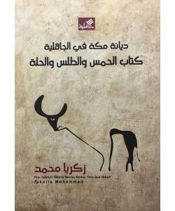 ديانة مكة في الجاهلية
