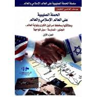 الحملة الصليبية على العالم الإسلامي والعالم 4/1