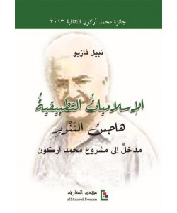 الإسلاميات التطبيقية