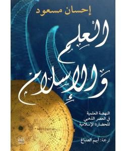 العلم والإسلام