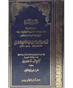 فهرسة ما رواه عن شيوخه الشيخ أبو بكر الأموي الإشبيلي