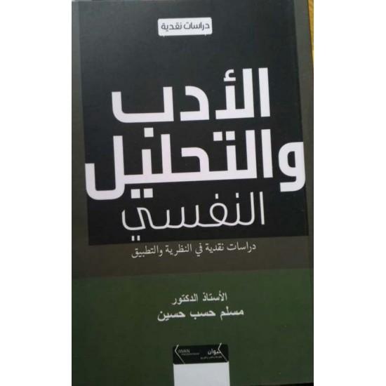 الأدب والتحليل النفسي