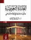 العدالة التعويضية وطرق استثمارها في الفقه الإسلامي