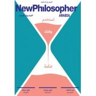 الفيلسوف الجديد - عدد : الزمن
