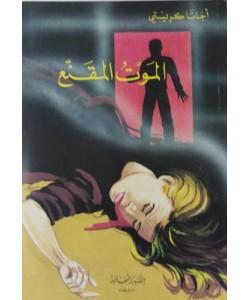 الموت المقنع - طبعة قديمة