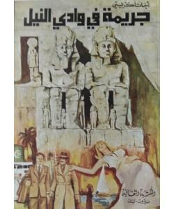 جريمة في وادي النيل- طبعة قديمة