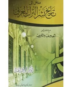 مدخل إلى تاريخ نشر التراث العربي