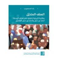 السلف المتخيل : مقاربة تاريخية تحليلية في سلف المحنة أحمد بن حنبل وأحمد بن حنبل المتخيل