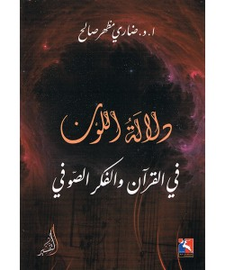 دلالة اللون في القرآن والفكر الصوفي