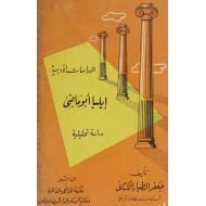 إيليا أبو ماضي دراسة تحليلية