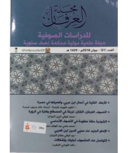 مجلة العرفان للدراسات الصوفية العدد 1 جوان 2018