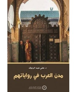 مدن العرب في رواياتهم