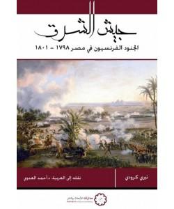 جيش الشرق الجنود الفرنسيون في مصر 1798-1801