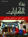 نشأة الكليات معاهد العلم عند المسلمين وفي الغرب