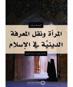 المرأة ونقل المعرفة الدينية في الإسلام