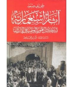 آثار استعمارية تشكل الهوية الوطنية في الأردن