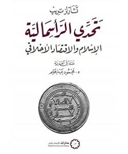 تحدي الرأسمالية الإسلام والاقتصاد الأخلاقي