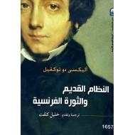 النظام القديم والثورة الفرنسية