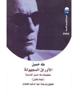 الأوراق المجهولة : مخطوطات طه حسين الفرنسية