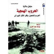 الحروب الهمجية : العرب والمسلمون، وفقر الفكر الليبرالي