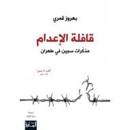 قافلة الإعدام : مذكرات سجين في طهران