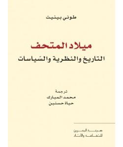 ميلاد المتحف التاريخ والنظرية والسياسات