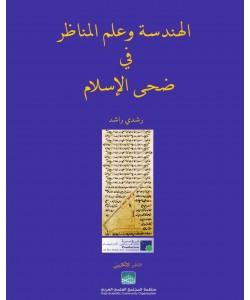 الهندسة وعلم النظائر في ضحى الإسلام