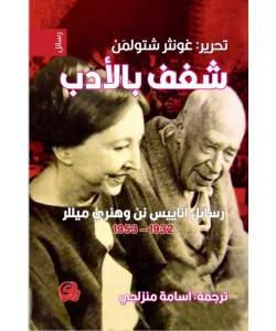 شغف بالأدب : رسائل أناييس نن وهنري ميللر 1932-1953