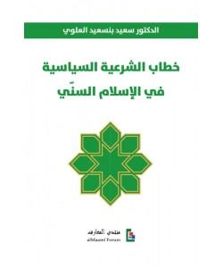خطاب الشرعية السياسية في الإسلام السني