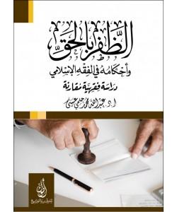 الظفر بالحق وأحكامه في الفقه الإسلامي