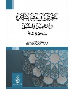 التعريض في الفقه الإسلامي بين التأصيل والتطبيق
