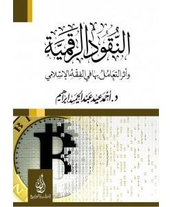 النقود الرقمية وأثر التعامل بها في الفقه الإسلامي