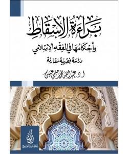 براءة الاسقاط وأحكامها في الفقه الإسلامي
