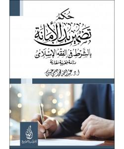 حكم تضمين يد الأمانة بالشرط في الفقه الإسلامي
