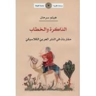 الذاكرة والخطاب : مقاربات في النثر العربي الكلاسيكي