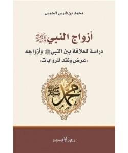 """أزواج النبي صلى الله عليه وسلم: دراسة للعلاقة بين النبي وأزواجه """"عرض ونقد للروايات"""""""