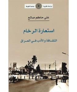استعارة الرخام الثقافة والأدب في العراق